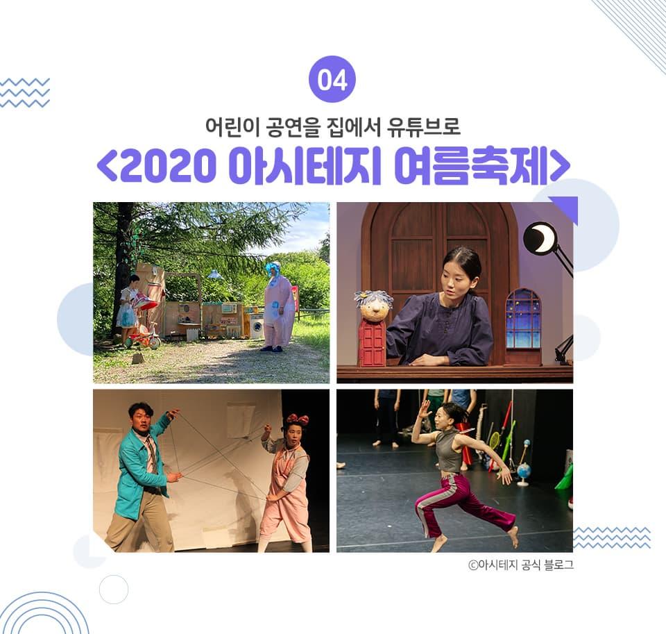 04. 어린이 공연을 집에서 유튜브로 <2020 아시테지 여름축제>, 아시테지 공식 블로그