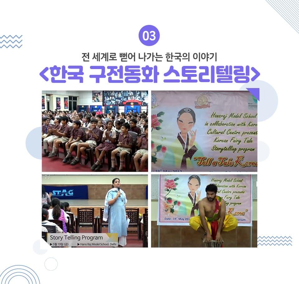 03. 전 세계로 뻗어 나가는 한국의 이야기 <한국 구전동화 스토리텔링>