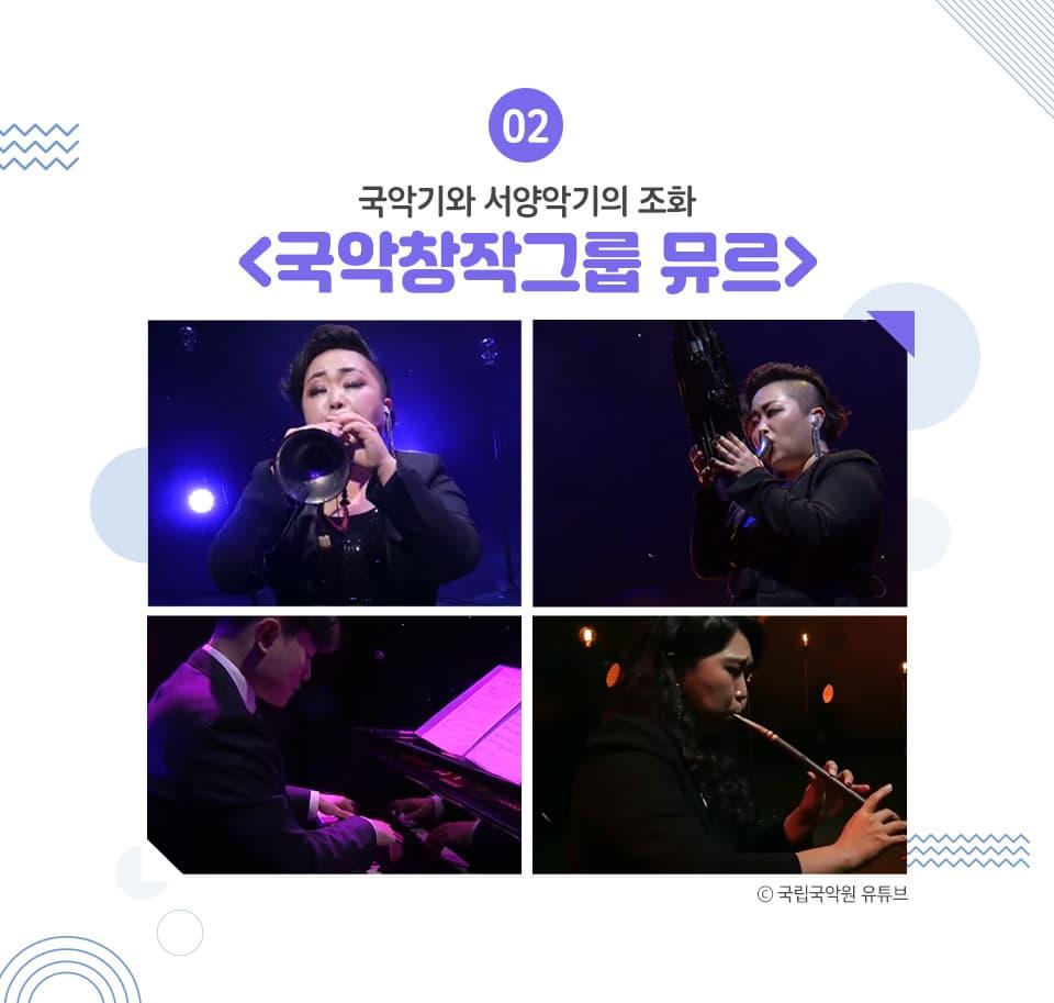 국악기와 서양악기의 조화 <국악창작그룹 뮤르> 국립국악원 유튜브