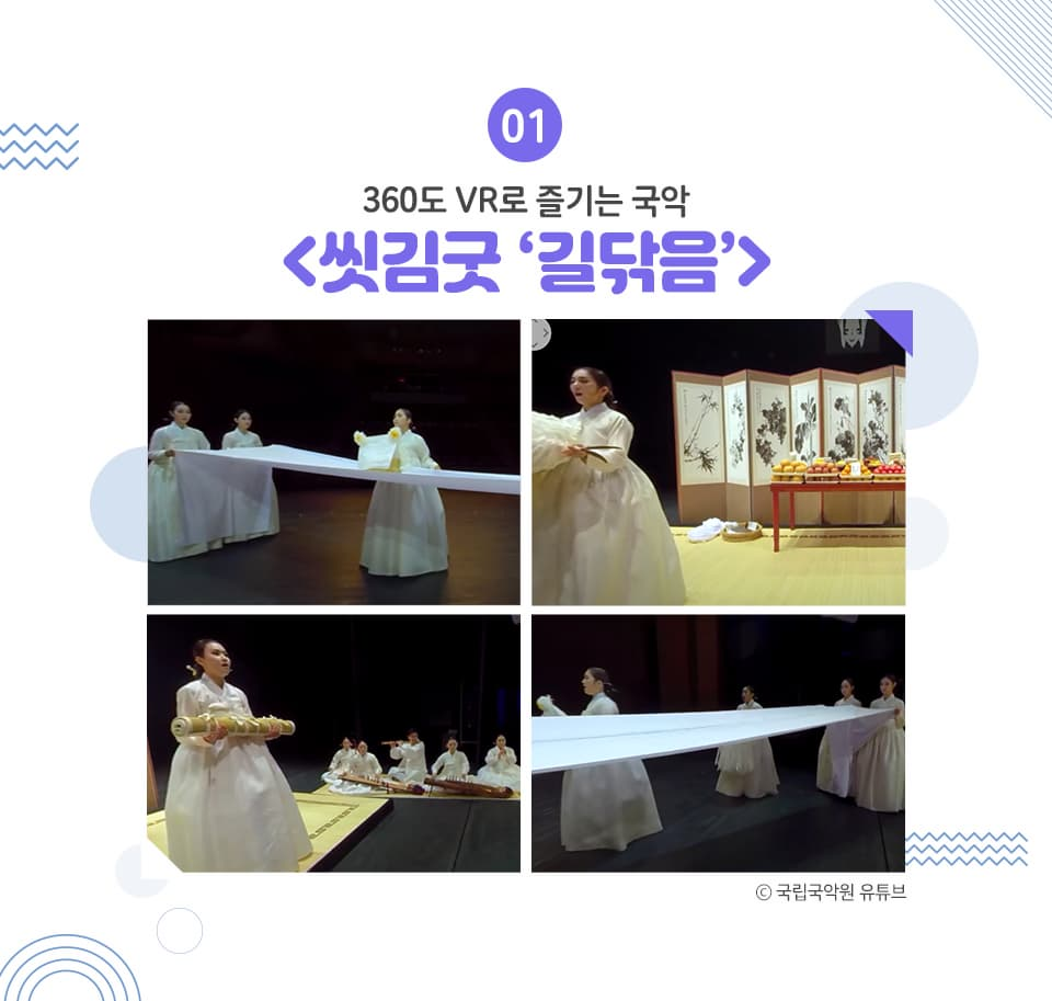 01 360도 VR로 즐기는 국악 <씻김국 '길닦음'> 국립국악원 유튜브
