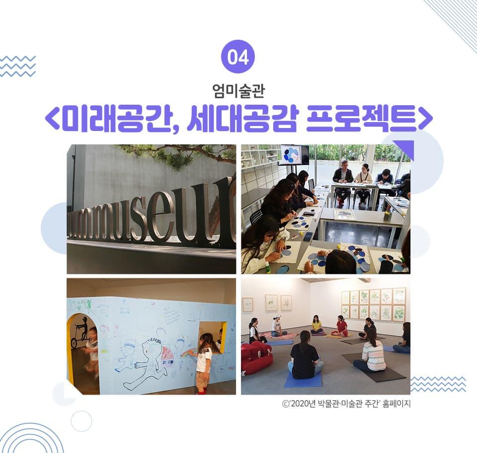 04. 엄미술관 <미래공간, 세대공감 프로젝트>  2020년 박물관미술관주간 홈페이지