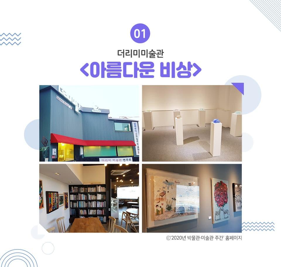 01. 더리미미술관 <아름다운 비상> 2020년 박물관미술관주간 홈페이지