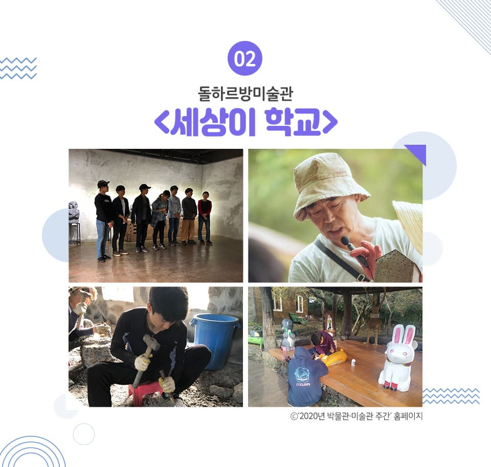 02. 돌하르방미술관 <세상이 학교> 2020년 박물관미술관주간 홈페이지