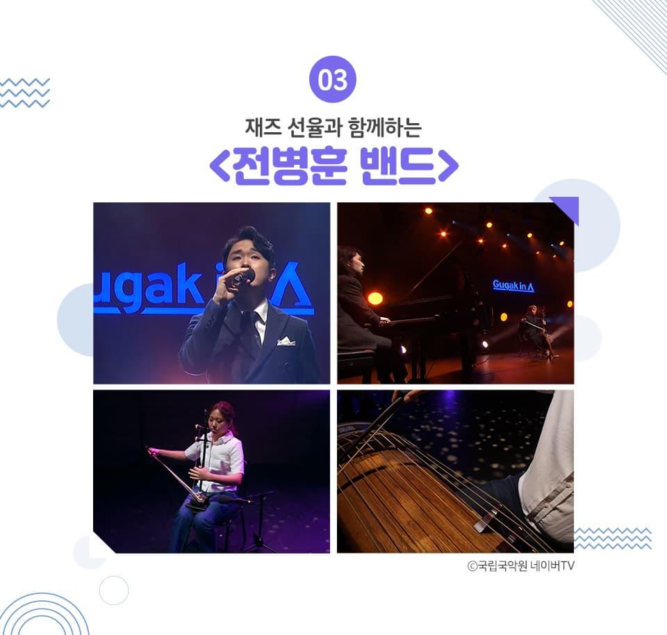 03. 재즈 선율과 함께하는 <전병훈 밴드>, 국립국악원 네이버tv
