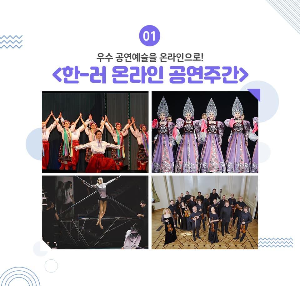 01. 우수 공연예술을 온라인으로! <한-러 온라인 공연주간>