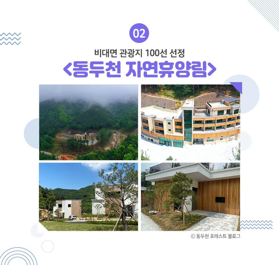 02. 비대면 관광지 100선 선정 동두천 자연휴양림, 동두천 포레스트 블로그