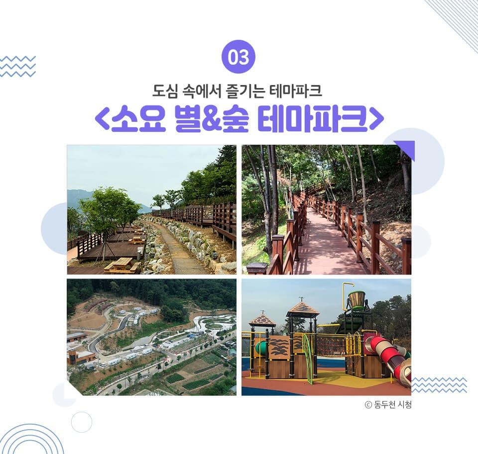 03. 도심 속에서 즐기는 테마파크, 소요 별&숲 테마파크, 동두천 시청