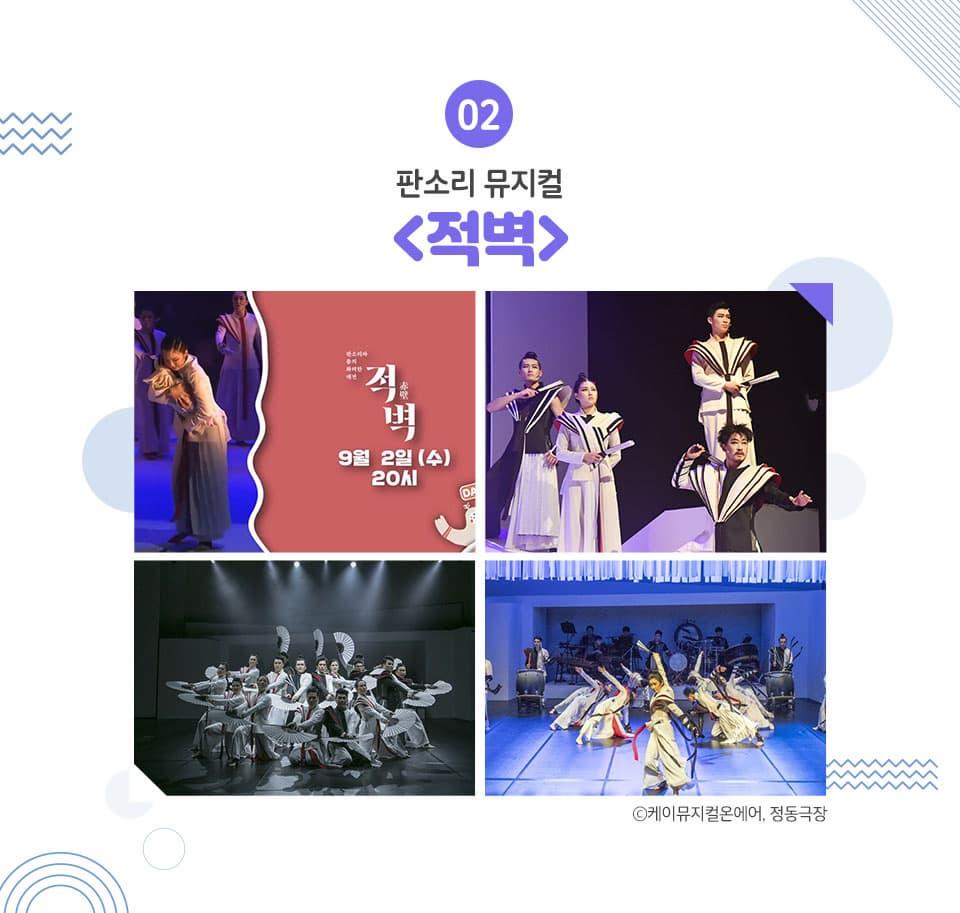 02. 판소리 뮤지컬 적벽, 9월 2일(수) 20시, 케이뮤지컬온에어, 정동극장