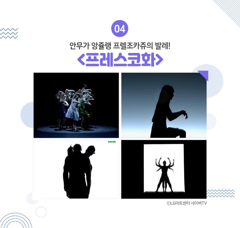 04. 안무가 앙쥴랭 프렐조카쥬의 발레! <프레스코화> lg아트센터 네이버tv