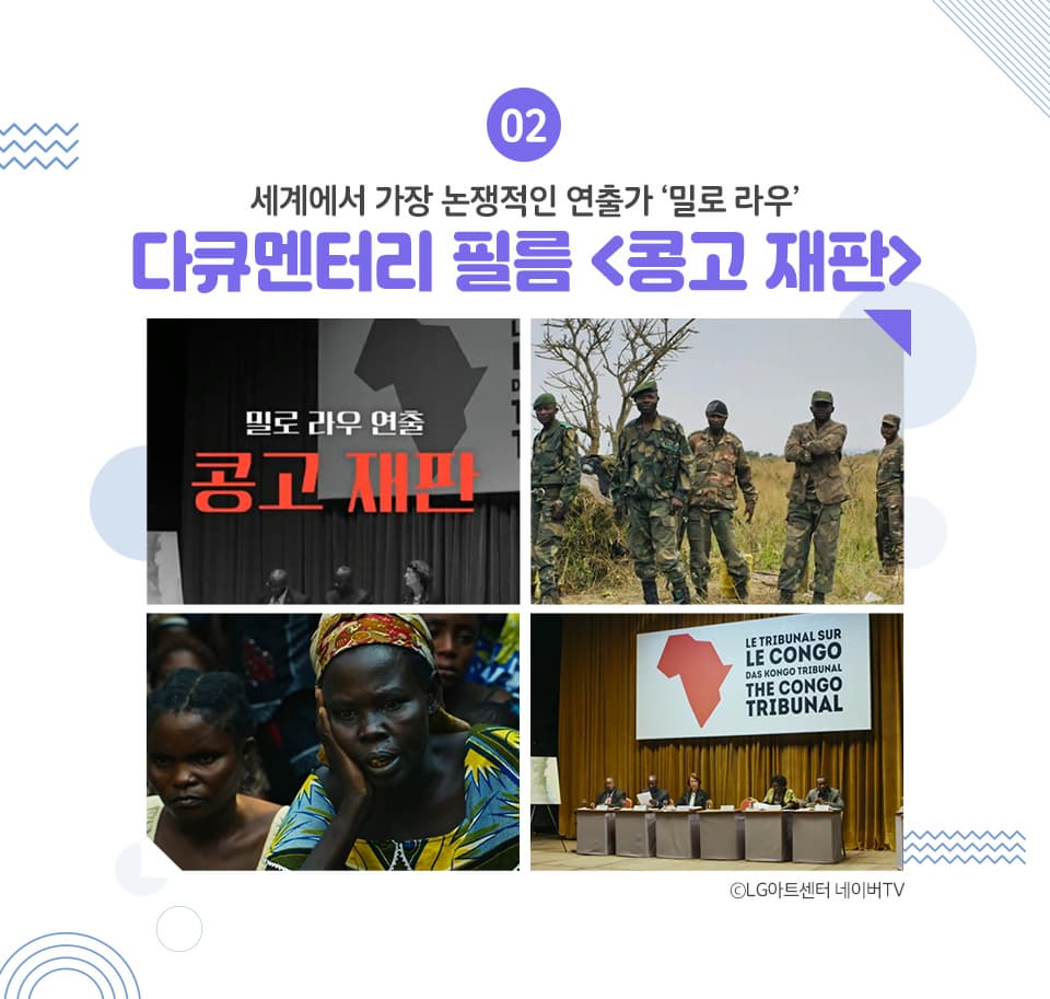 02 세계에서 가장 논쟁적인 연출가 밀로 라우 다큐멘터리 필름 콩고재판, LG아트센터 네이버TV