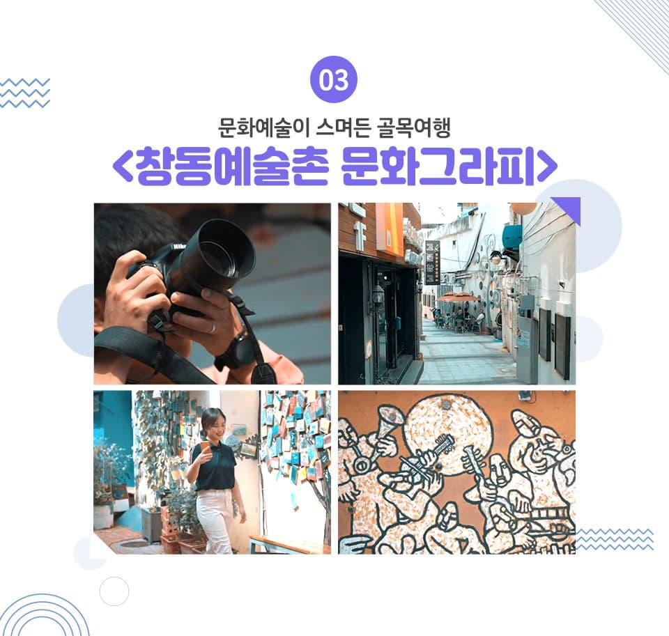 03. 문화예술이 스며든 골목여행 <창동예술촌 문화그라피>