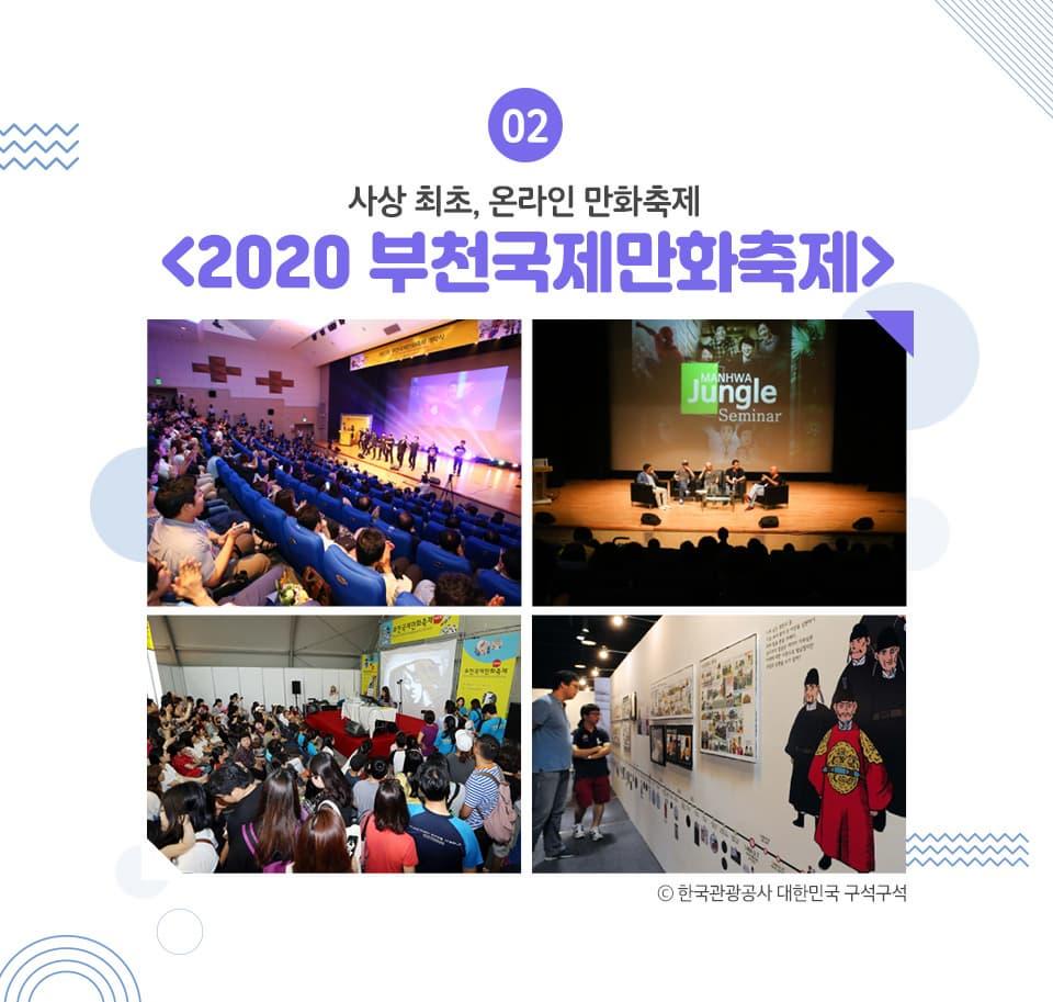 02 사상 최초, 온라인 만화축제 <2020 부천국제만화축제> , 한국관광공사 대한민국 구석구석