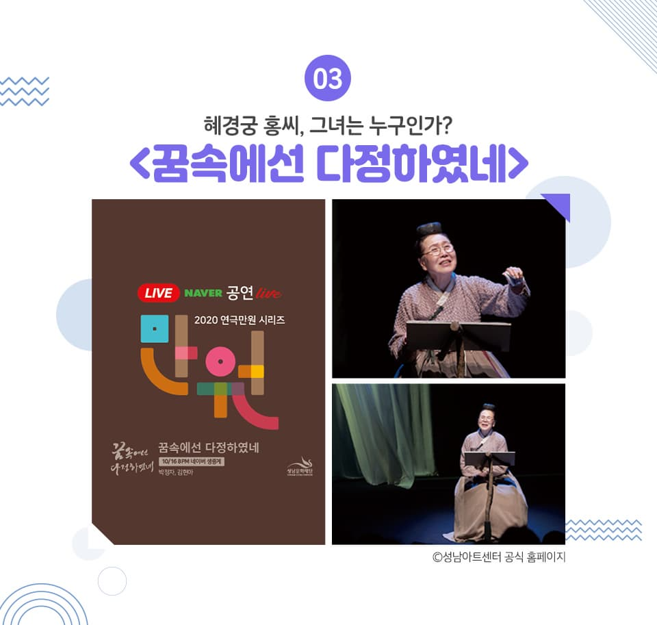 03 혜경궁 홍씨, 그녀는 누구인가?  <꿈속에선 다정하였네> 성남아트센터 공식 홈페이지