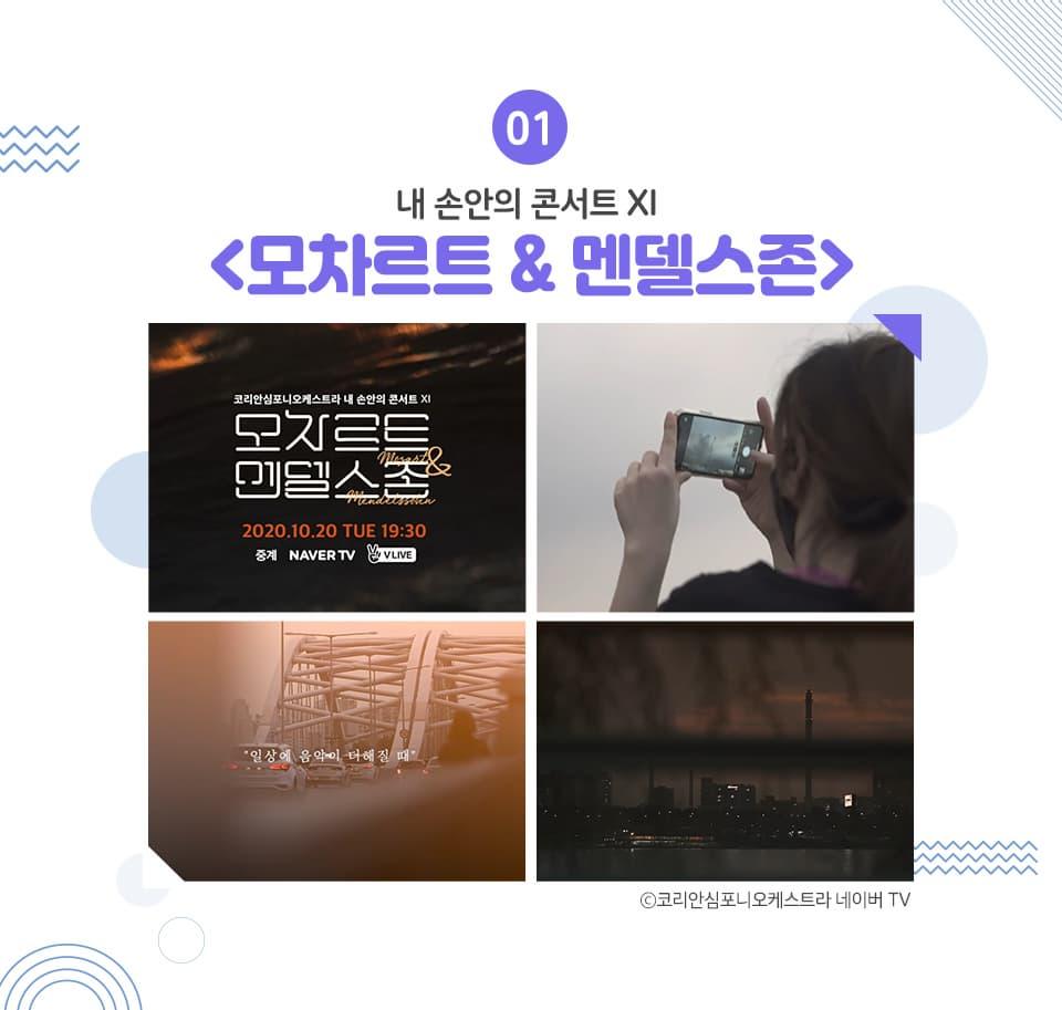 01 내 손안의 콘서트 <모차르트 & 멘델스존> 코리아심포니오케스트라 2020.10.20 화 19:30 라이브