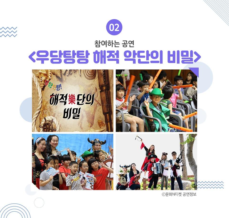 02 참여하는 공연 <우당탕탕 해적 악단의 비밀> 문화N티켓 공연정보