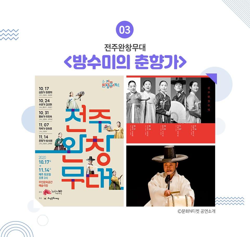 03 전주완창무대 <방수미의춘향가> 문화N티켓 공연소개
