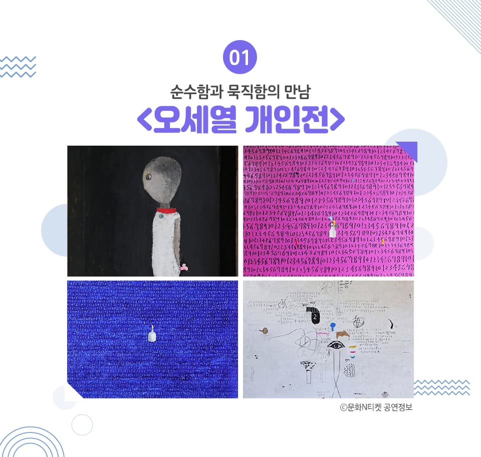 01 순수함과 묵직함의 만남 <오세열 개인전시> 문화N티켓 공연정보