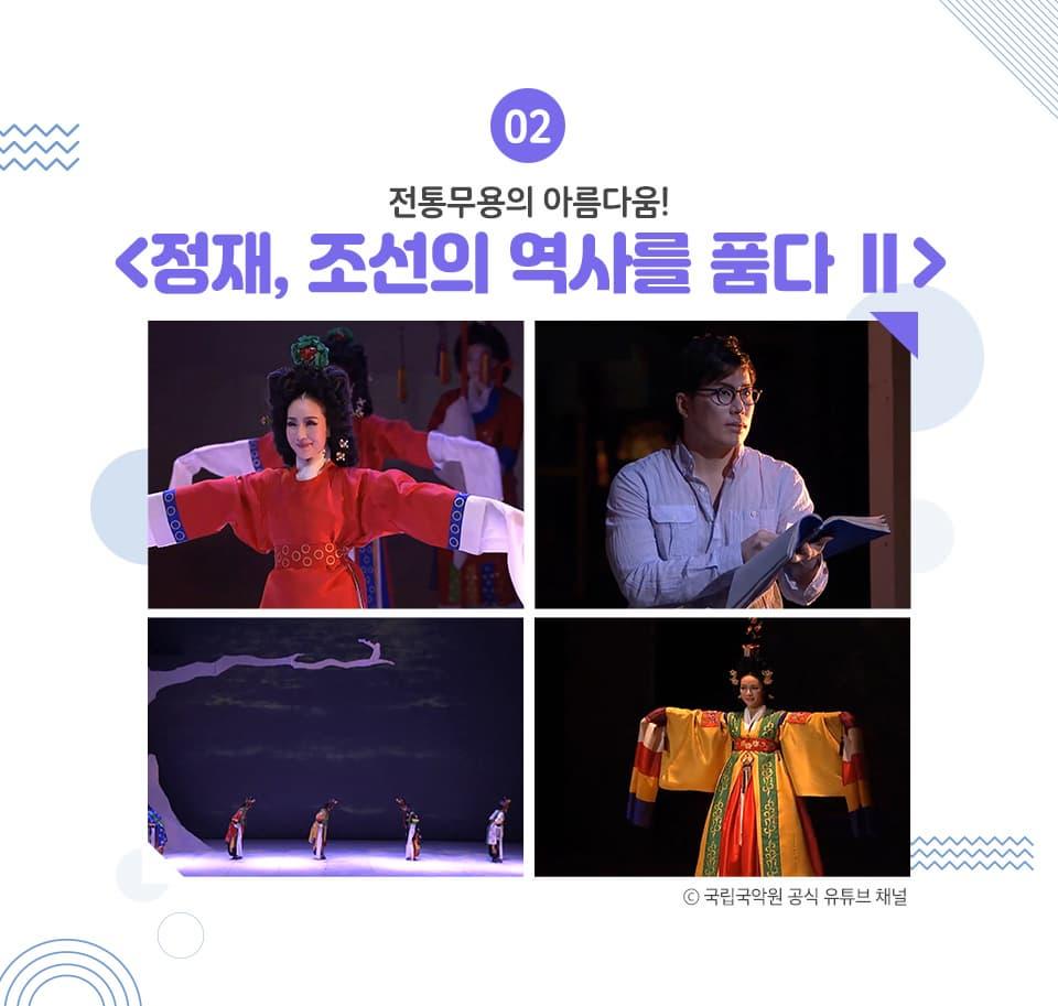 02. 정재, 조선의 역사를 품다 Ⅱ 국립국악원 공식 유튜브 채널