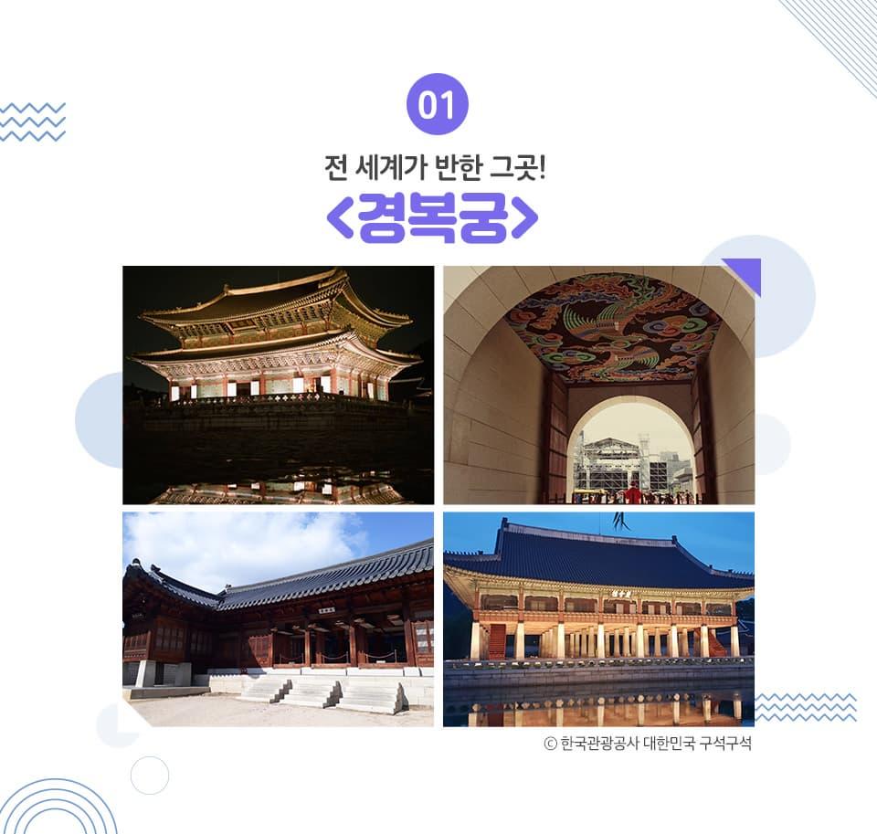 01 전 세계가 반한 그곳! <경복궁> 한국관광공사 대한민국 구석구석