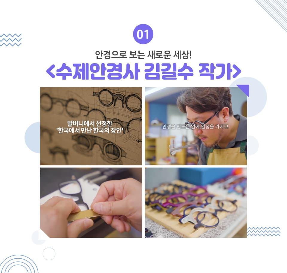 안경으로 보는 새로운 세상! <수제안경사 김길수 작가> 발버니에서 선정한 '한국에서 만난 한국의 장인' 안경을 만드는 일에 열정을 가지고
