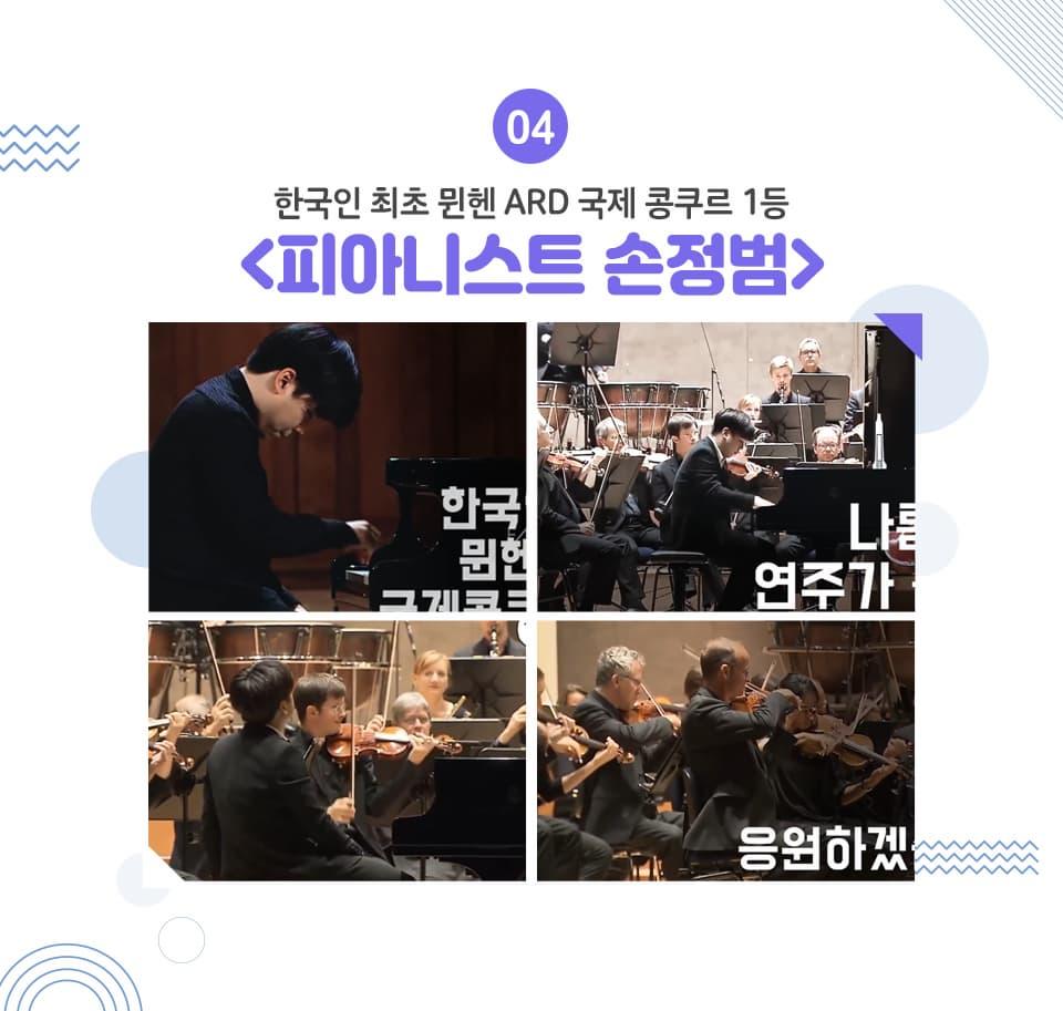 04 한국인 최초 뮌헨 ARD 국제 콩쿠르 1등 <피아니스트 손정범>