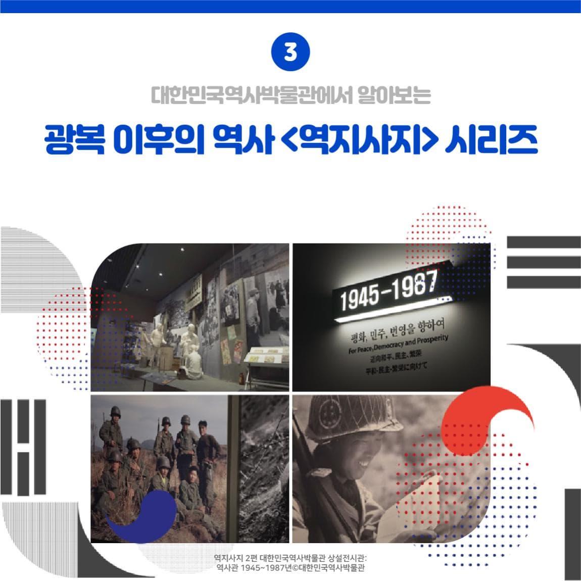 03. 대한민국역사박물관에서 알아보는 광복 이후의 역사 <역지사지> 시리즈