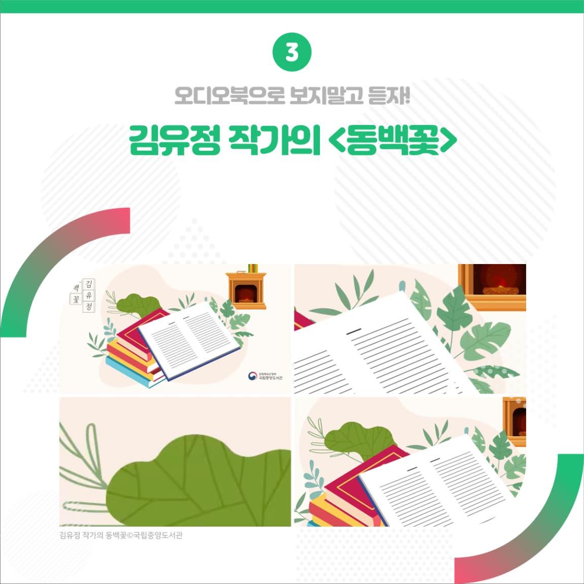 03. 오디오북으로 보지 말고 듣자 <김유정 작가의 '동백꽃'>