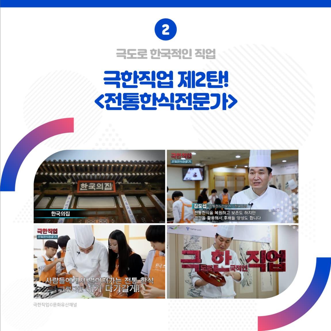 2. 극도로 한국적인 직업 극한직업 제2탄! <전통한식전문가>