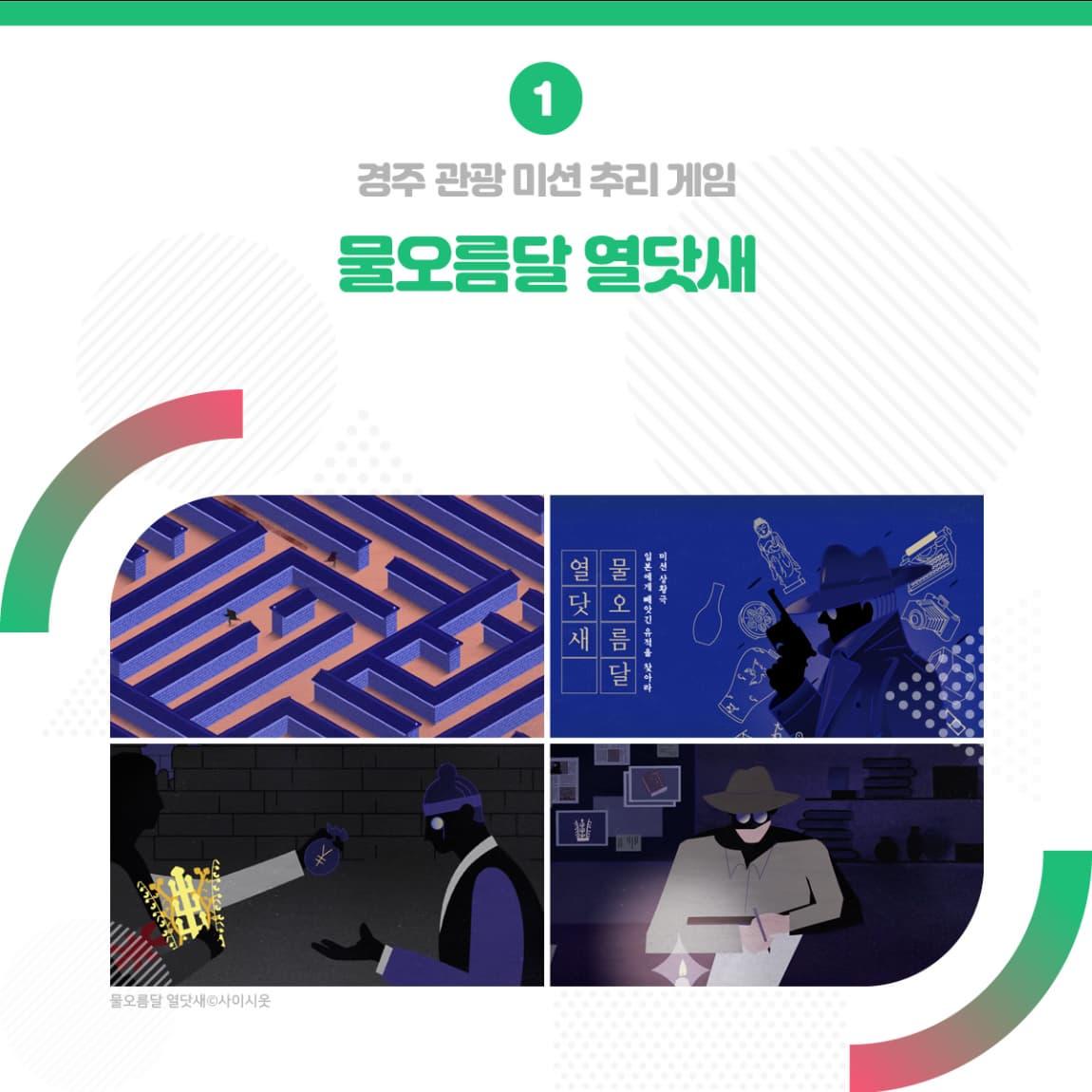 1. 경주 관광미션 추리 게임 물오름달 열닷새