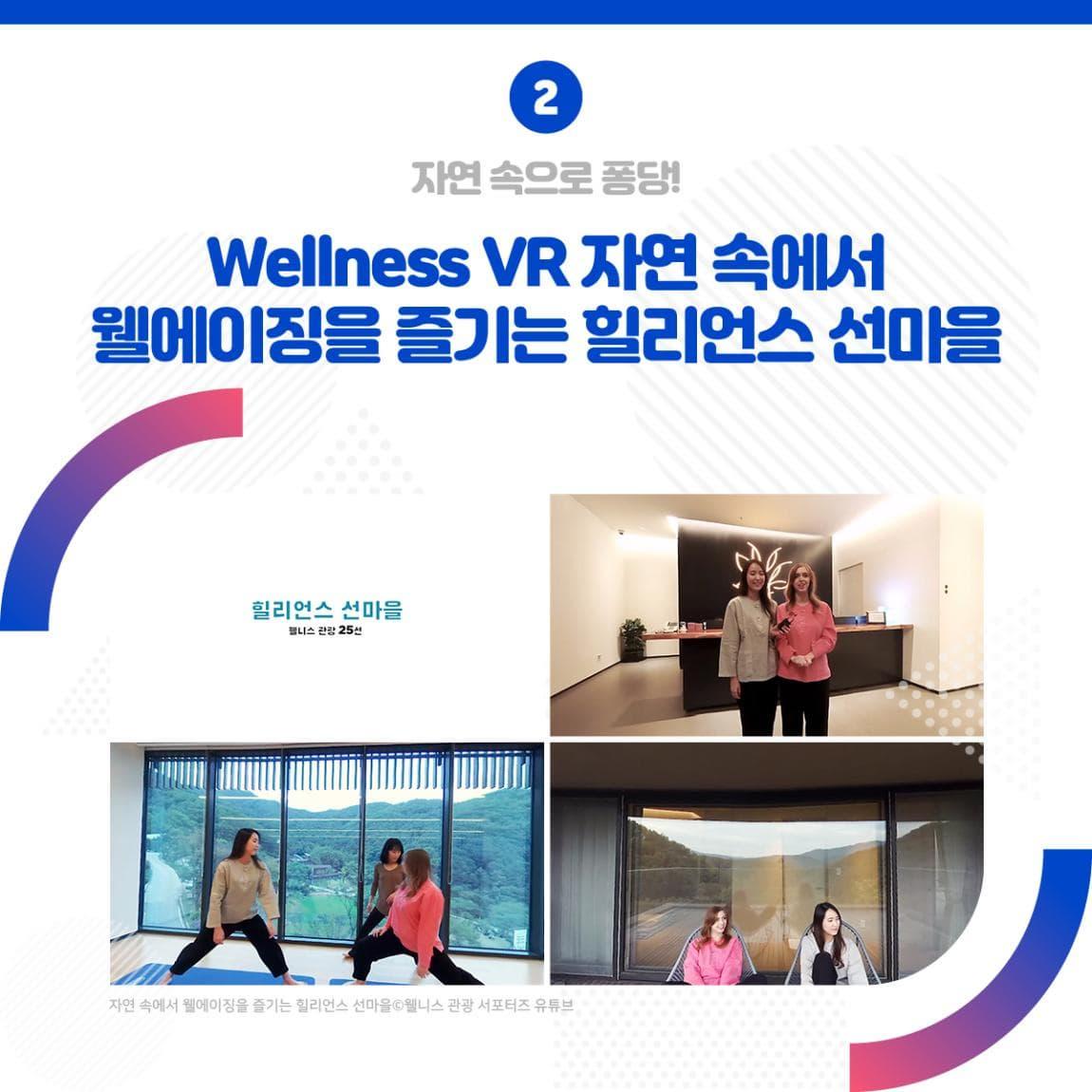 2 자연속으로 풍덩! Wellness VR 자연 속에서 웰에이징을 즐기는 힐리언스 선마을