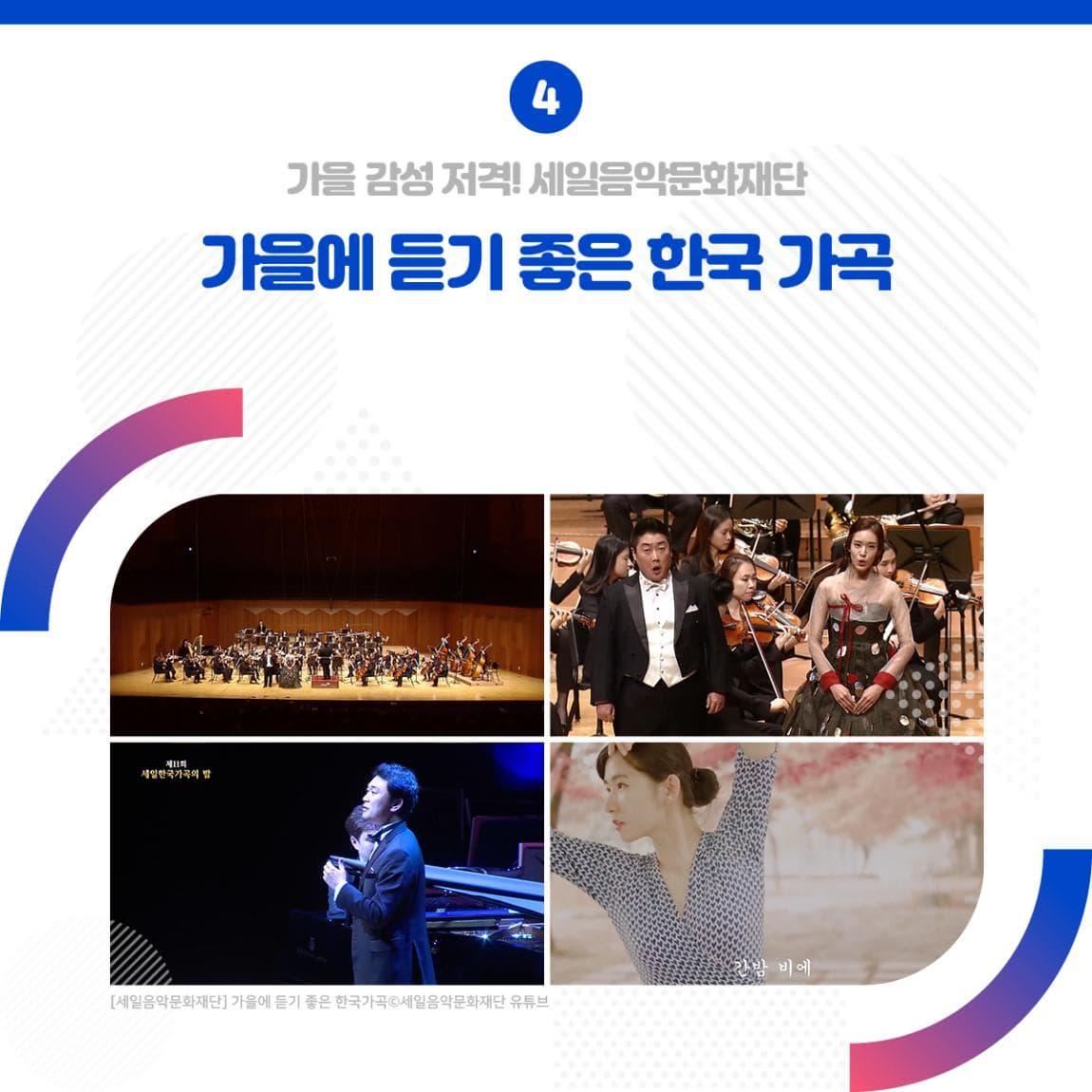 가을 감성 저격! 세일음악문화재단 <가을에 듣기 좋은 한국 가곡>