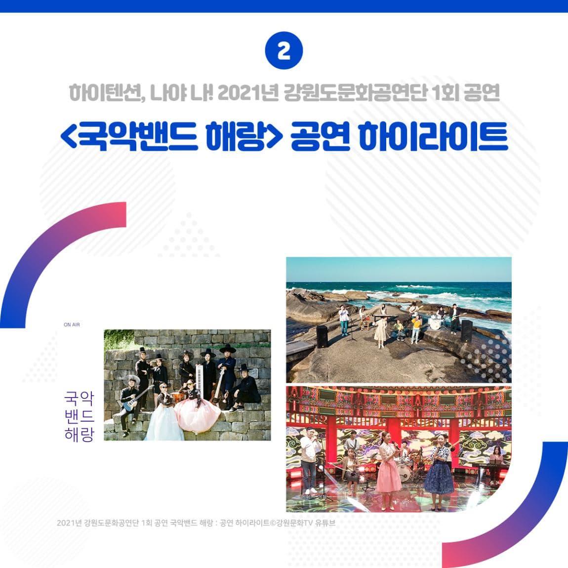 하이텐션, 나야 나! 2021년 강원도문화공연단 1회 공연 <국악밴드 해랑> 공연 하이라이트