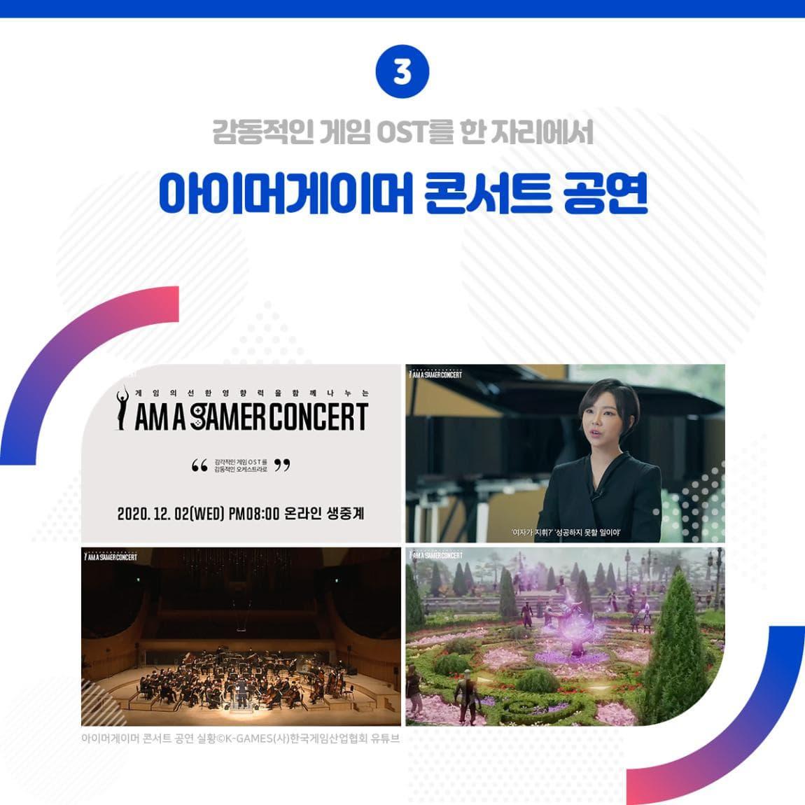 감동적인 게임 OST를 한 자리에서 <아이머게이머 콘서트 공연>