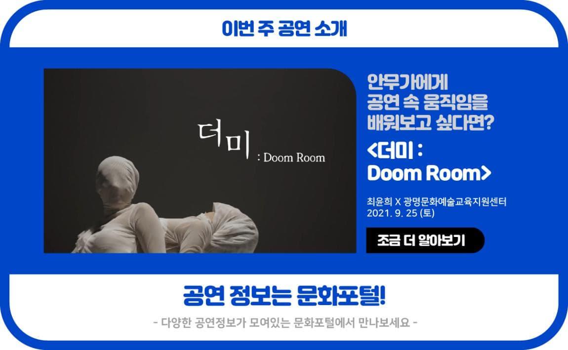 안무가에게 공연 속 움직임을 배워보고 싶다면? 최윤희 안무가가 선사하는 <더미: Doom Room>