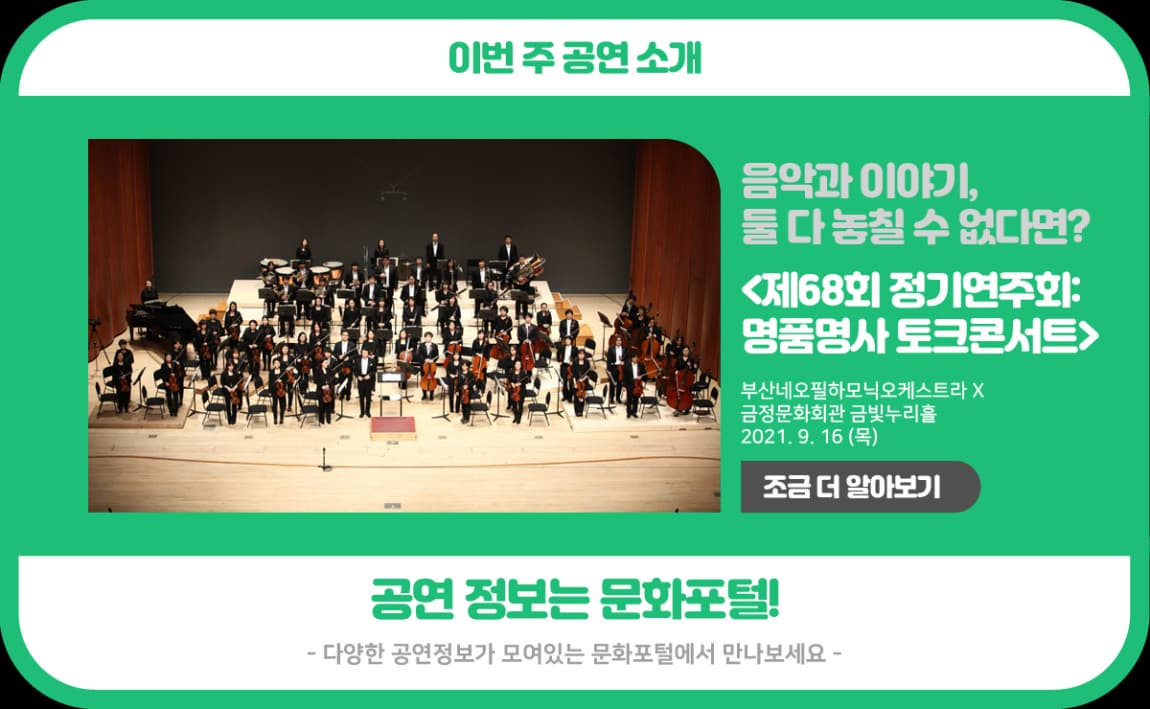 부산네오필하모닉오케스트라가 선사하는 제68회 정기연주회 <명품명사 토크콘서트>
