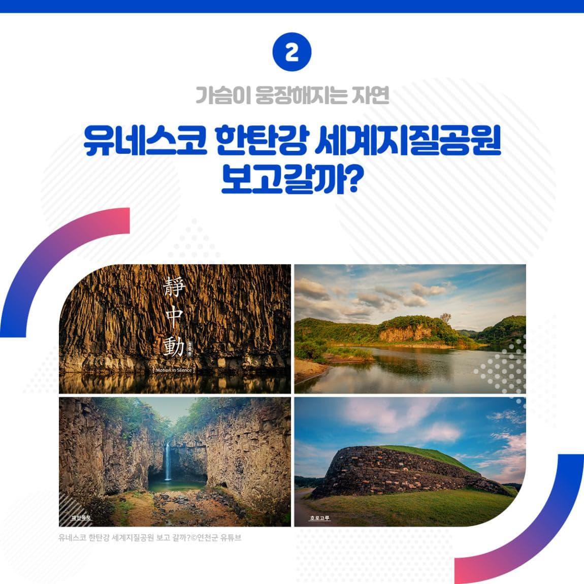 가슴이 웅장해지는 자연 <유네스코 한탄강 세계지질공원 보고 갈까?>