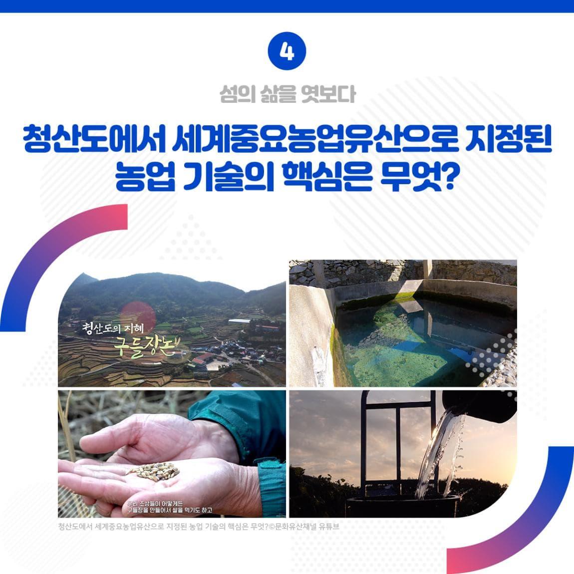 언택트 가족 여행 <4K 랜선 문화 여행: 해남>