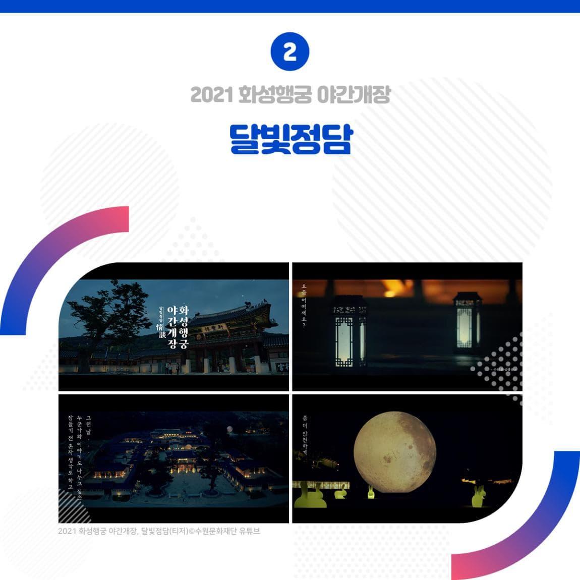 02. 2021 화성행궁 야간개장 <달빛정담>