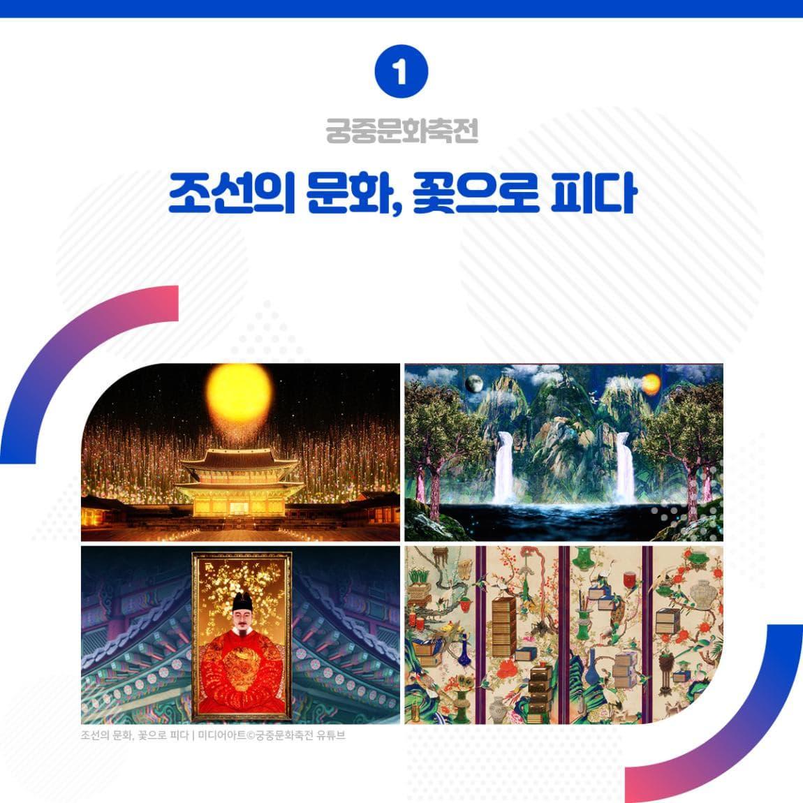 01. 궁중문화축전 <조선의 문화, 꽃으로 피다>