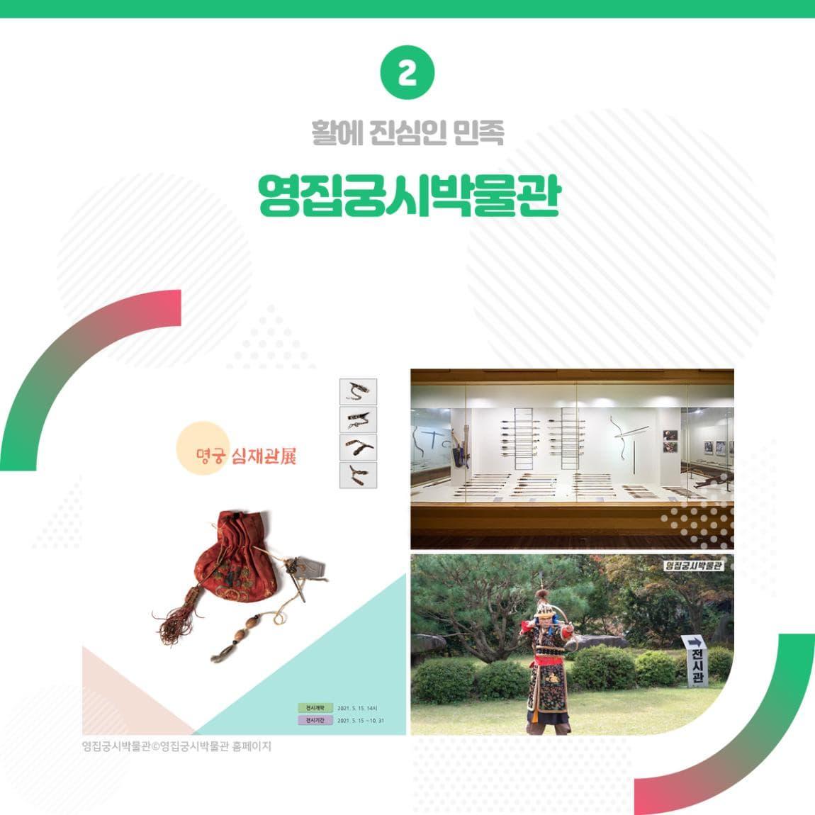 02. 활에 진심인 민족 <영집궁시박물관>