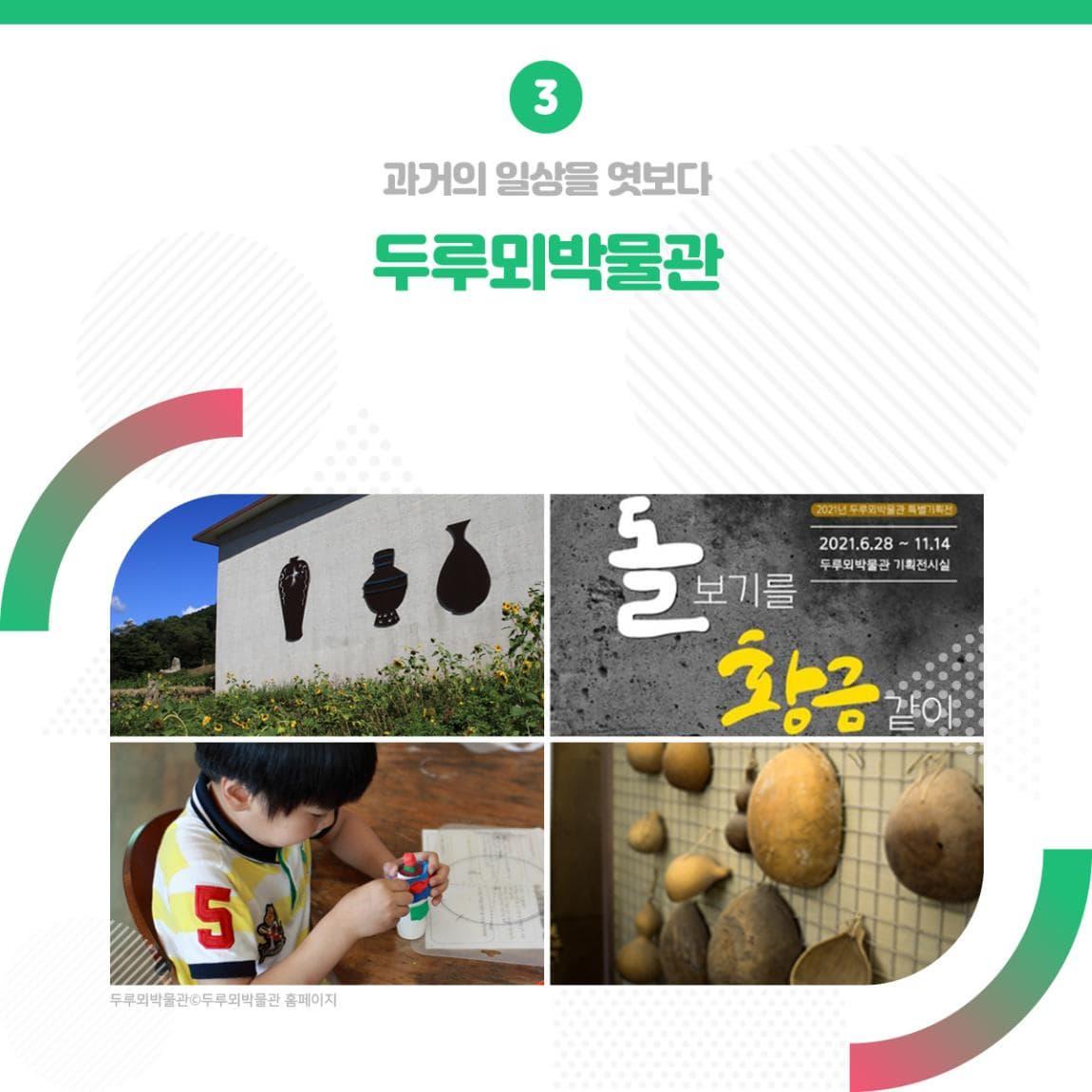 03. 과거의 일상을 엿보다 <두루뫼박물관>