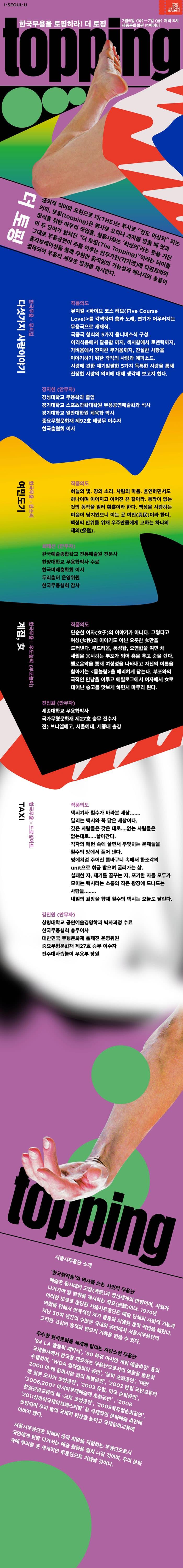 서울시무용단 더 토핑