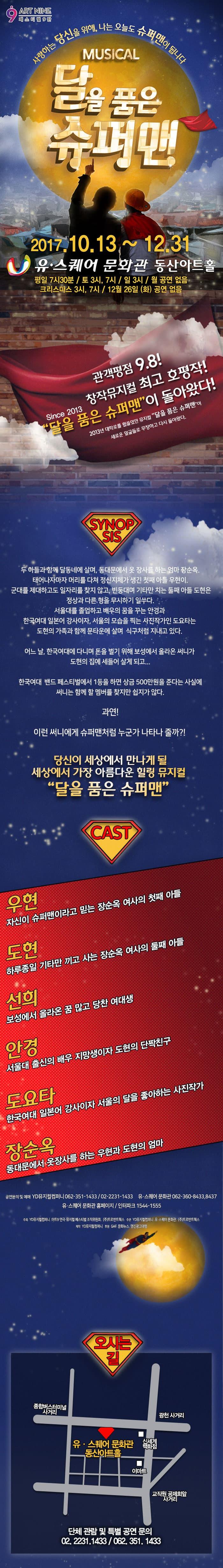 뮤지컬 달을 품은 슈퍼맨 - 광주