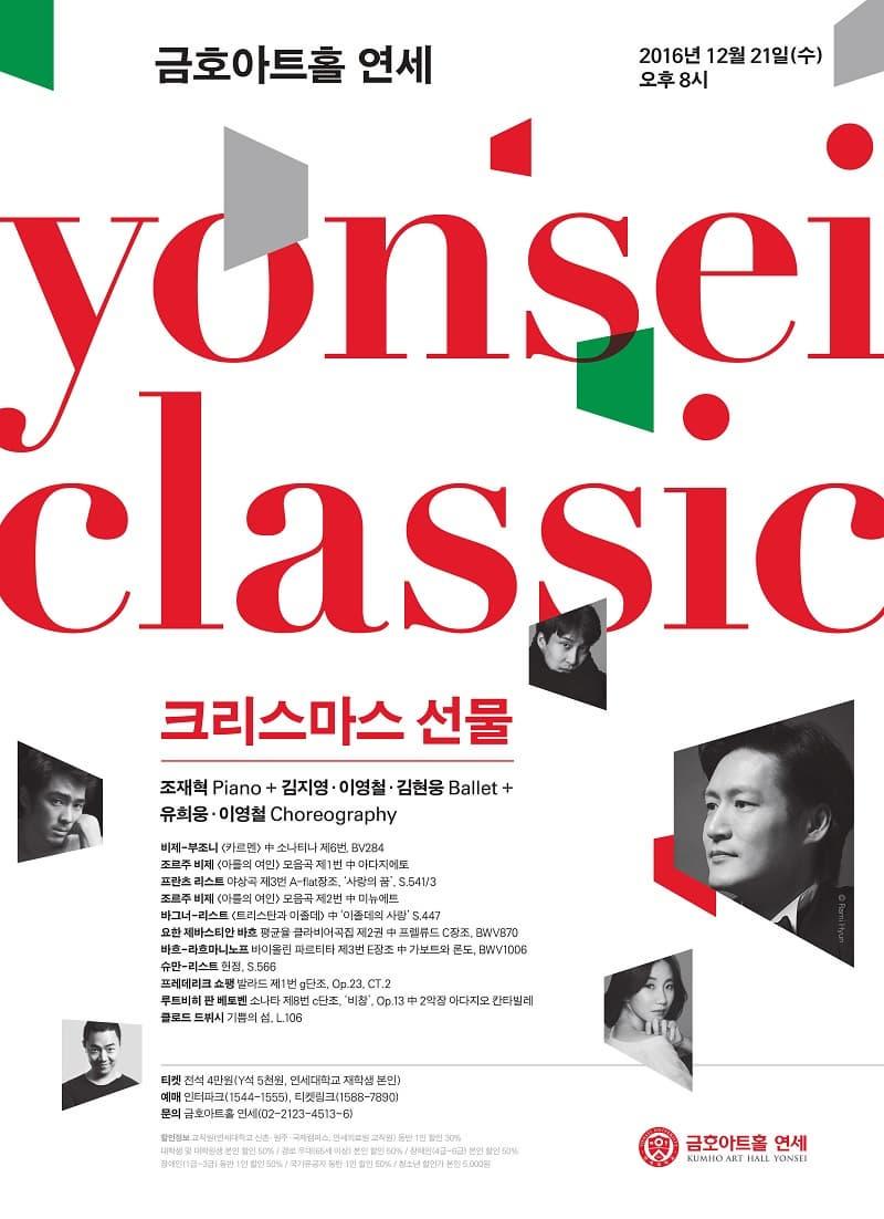 금호아트홀 연세 2016년 12월21일(수) 오후 8시 크리스마스 선물: 조재혁 Piano + Ballet 김지영·이영철·김현웅 Ballet +