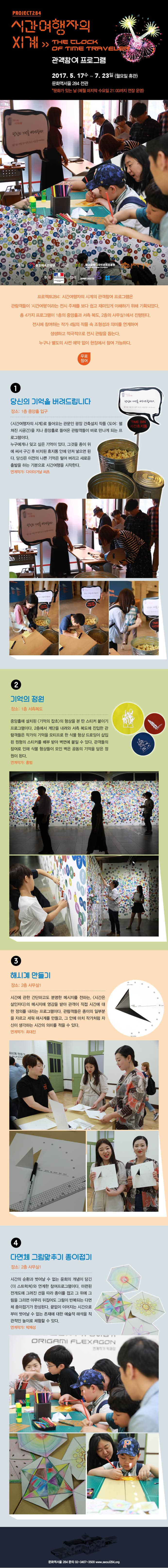 프로젝트284 시간여행자의 시계 관객참여프로그램