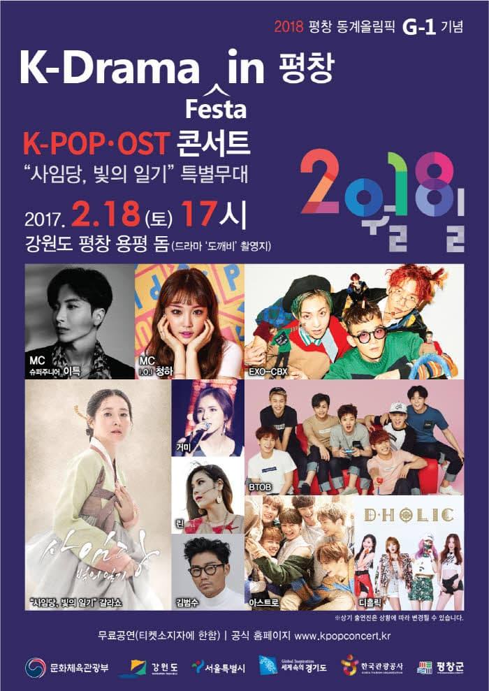 2018 평창 동계올림픽 G 1 기념 K Drama Festa in 평창 K POP OST 콘서트 사임당, 빛의 일기 특병무대 2017.2.18.(토) 17시 강원도 평창 용평돔 2월8일