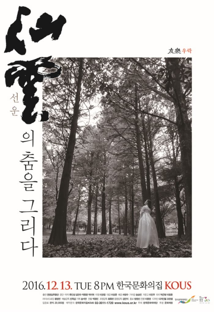 권영심무용단, 선운仙雲의 춤을 그리다 2016.12.13.TUE 8PM 한국문화의집 KOUS