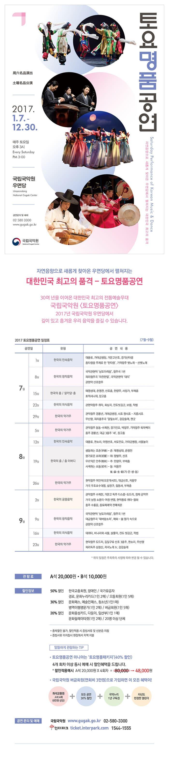 2017 토요명품공연(8월)
