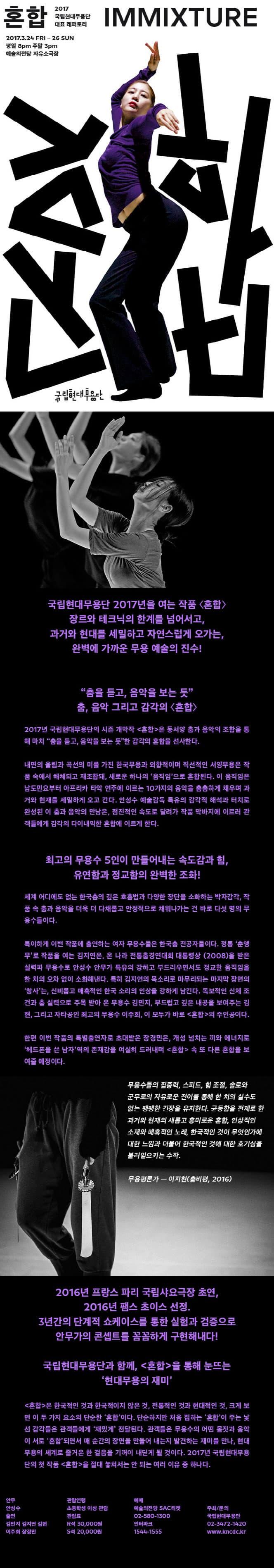 국립현대무용단 대표 레퍼토리 혼합