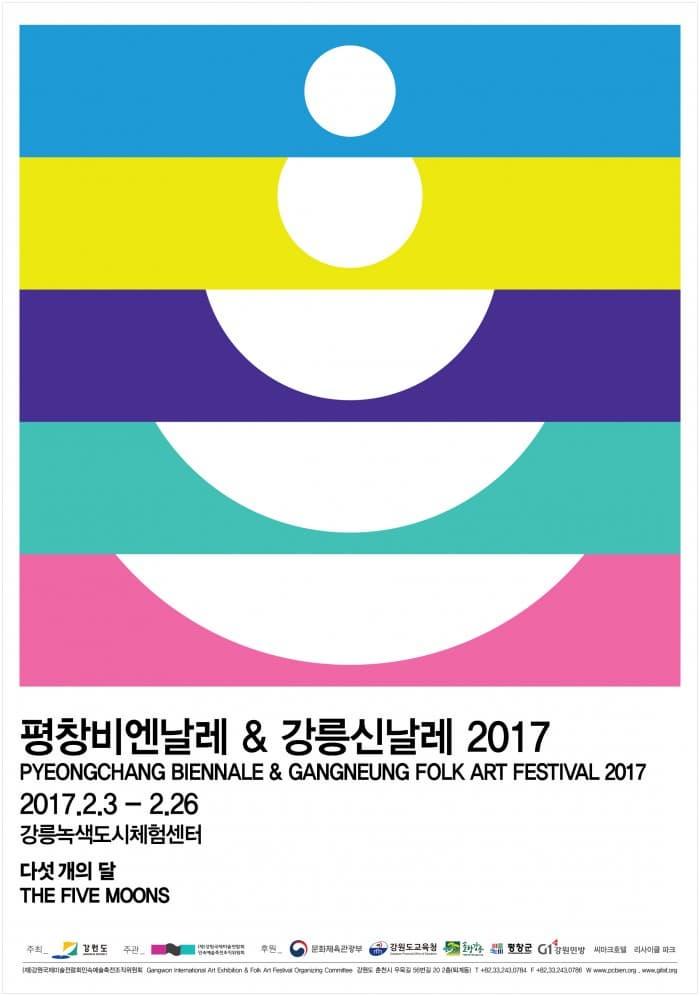 평창비엔나레 & 강릉신나레 2017 2017.2.3.~ 2.26 강릉녹색도시 체험센터 다섯 개의 달 RHE FIVE MOONS